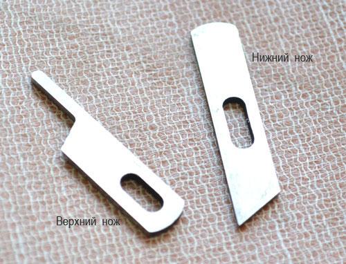 Внешний вид ножей оверлока