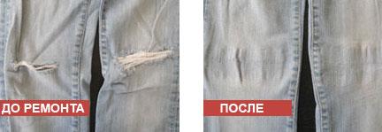 Штопка рваных участков джинсов