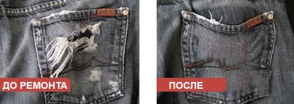 Как зашить дырки на джинсах
