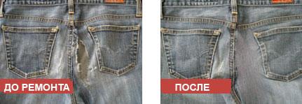 Как поставить заплатки на джинсы